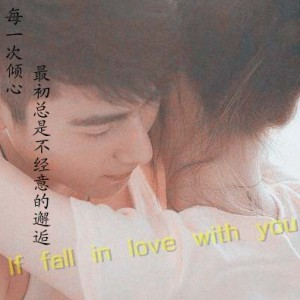 如果和你相爱(单曲)