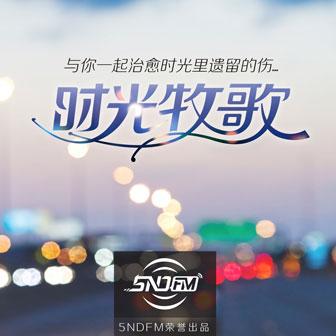 第一百五十八期:刘昊霖和他的黑夜深夜 - 小牧