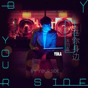 在你身边(By Your Side)