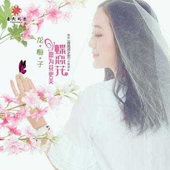 蝶恋花・愿为花更美