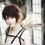hibiku 歌手图片
