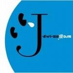 J-ポッパー伝説涙[DJ和 in No.1 J-POP MIX] 歌手图片