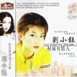 刘小钰 歌手图片