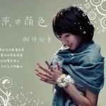 松井优美 歌手图片