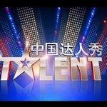 中国达人秀 歌手图片