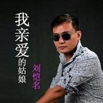 刘恺名 歌手图片