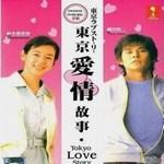 东京爱情故事 歌手图片
