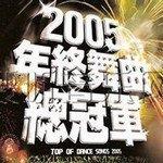 2005年终舞曲总冠军 歌手图片