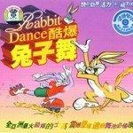 兔子舞 歌手图片