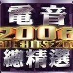 电音2006总精选 歌手图片