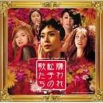 松子被嫌弃的一生(Memories of Matsuko) 歌手图片