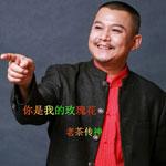 老茶传神 歌手图片