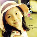 王希雨 歌手图片