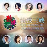 歌游中国 唱响三峡 歌手图片