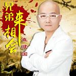 崔建国 歌手图片
