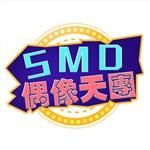 SMD偶像天团