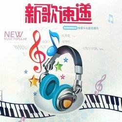 2012新歌速递