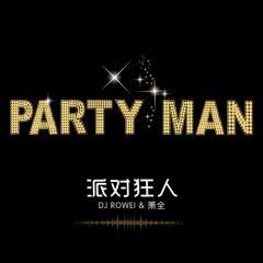 派对狂人Party man