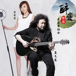 中国梦组合