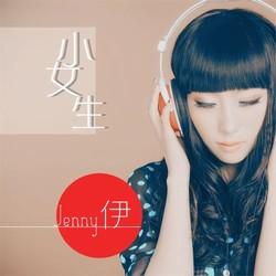 Jenny伊