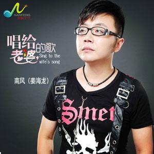 南风(姜海龙)