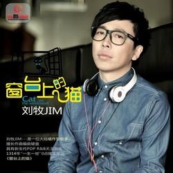 刘牧JIM