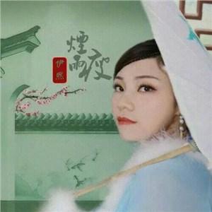 伊然(李艳)