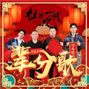 郭德纲&岳云鹏&郭麒麟&张云雷
