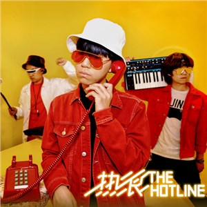 热浪乐队(The Hotline)