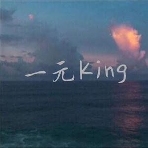 一元King