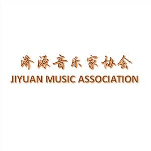 济源音乐家协会