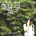 李易峰的专辑 四叶草 EP