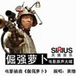 黄渤的专辑 倔强萝卜(单曲)