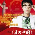 复兴中国 EP