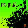 纯音乐 05的专辑 纯音乐第5辑