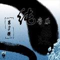 纯音乐 05的专辑 纯音乐第3辑