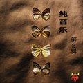 纯音乐 05的专辑 纯音乐第2辑