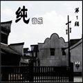 纯音乐 05的专辑 纯音乐第1辑