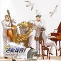 音乐欣赏05的专辑 逆转裁判 爵士乐