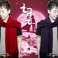 聂琳峰的专辑 七月七 EP