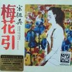 宋祖英的专辑 梅花引
