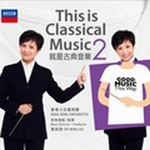 叶咏诗\香港小交响乐团的专辑 就是古典音乐 2