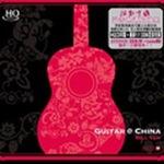 Bill Yan的专辑 弦动中国 Guitar @ China