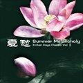 音乐欣赏07的专辑 Summer Melancholy