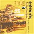 音乐欣赏07的专辑 特色乐器欣赏-拉弦乐器CD2
