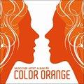 김형중(金亨中)的专辑 Color Orange
