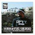 张震岳的专辑 张震岳A-YUE/OK2010
