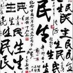 成龙的专辑 民生 EP