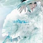 李宇春的专辑 会跳舞的文艺青年