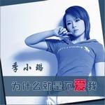 季小璐的专辑 为什么就是不爱我(单曲)